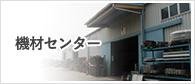 機材センター