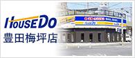 ハウスドゥ!豊田梅坪店