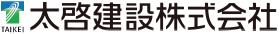 太啓建設株式会社